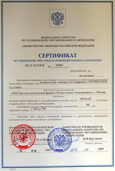 Сертификация средств измерений военного назначения что такое идентификация в исо 14001